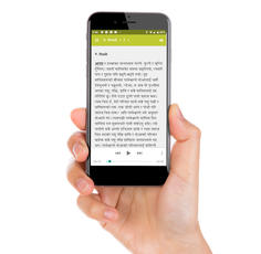 Android App for Smartphone | Nepali Bible Stories